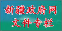 新疆政府网文件专栏