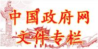 中国政府网文件专栏